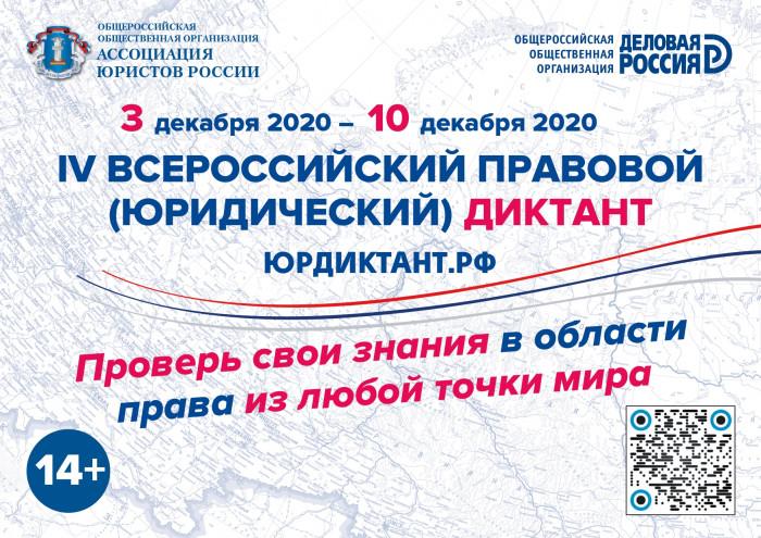 Реклама юрдиктант_page-0001