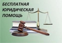 Баннер Центра по оказанию бесплатной юридической помощи