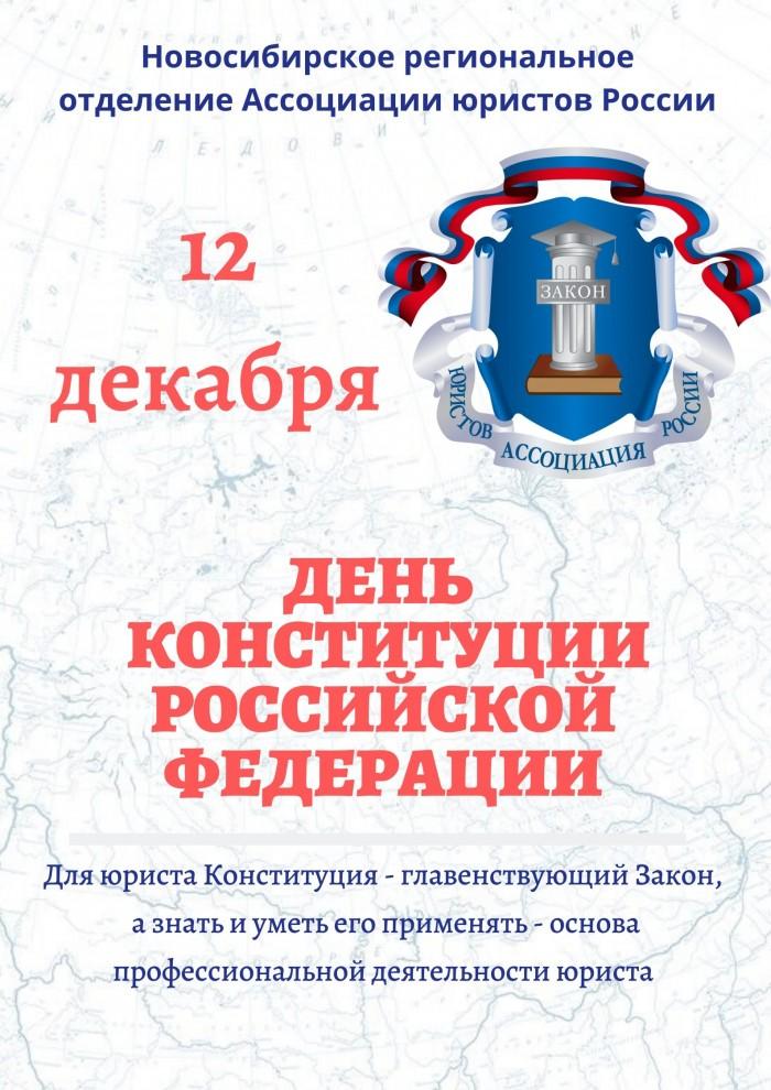 Новосибирское региональное отделение Ассоциации юристов России