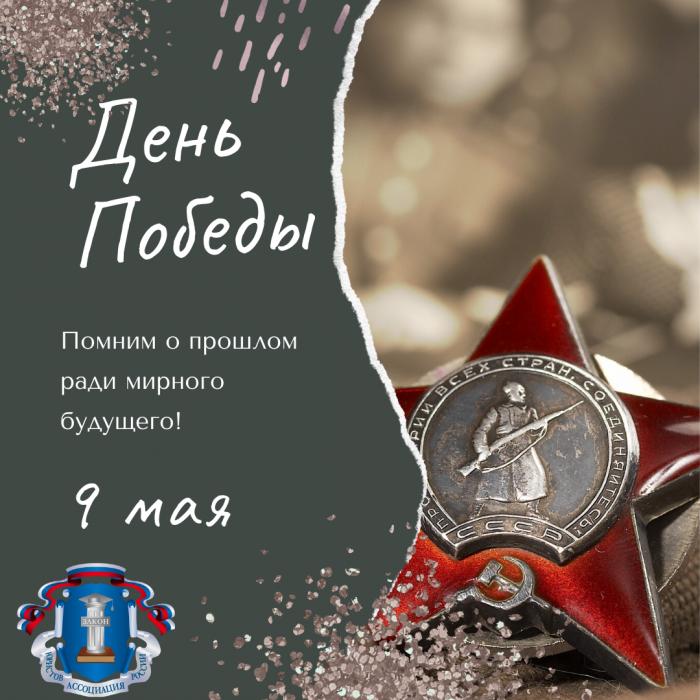 Серая публикация в Instagram ко Дню победы с Георгиевской лентой и красной звездой (2)