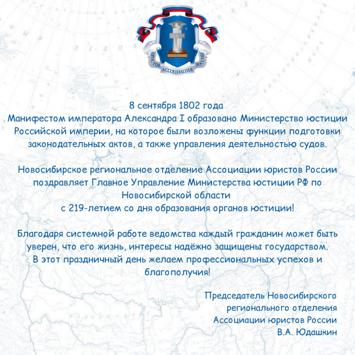 219 лет Минюста