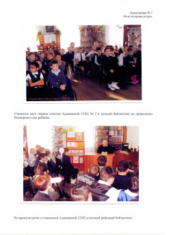 2.Информация № 09 о проведении Дня ребёнка-2стр.