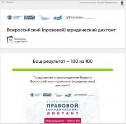 Скрин Рукавишникова Юрдиктант