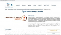 1.Правовая помощь онлайн
