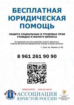 Тульская область_page-0001