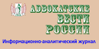 адв.вести россии